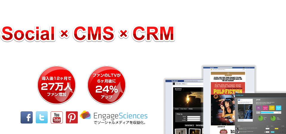 EngageSciencesのサービス紹介